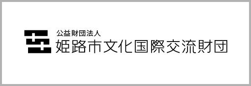 姫路市文化国際交流財団