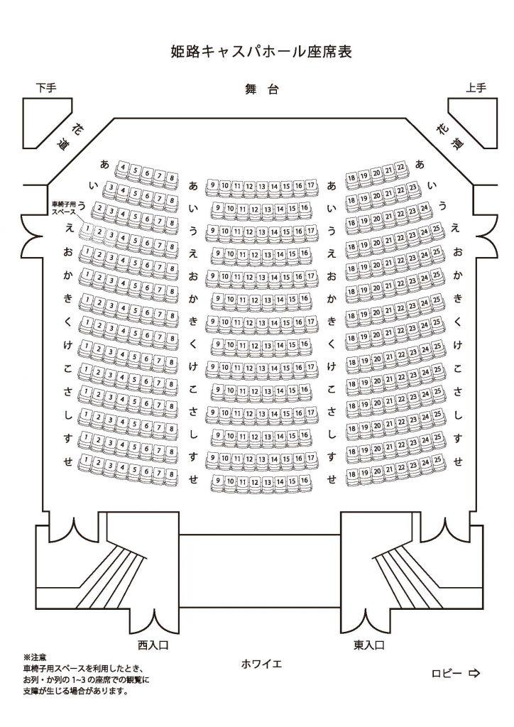 姫路キャスパホール座席図