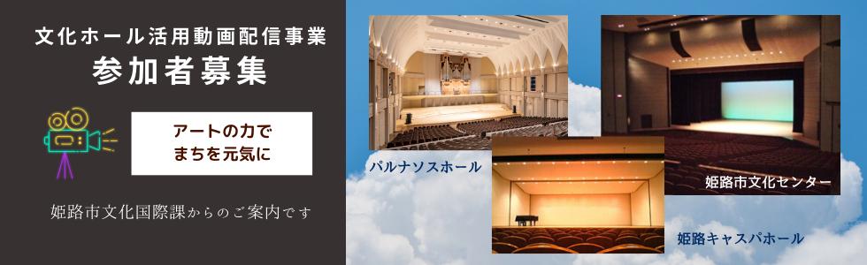 姫路市文化ホール活用動画配信事業