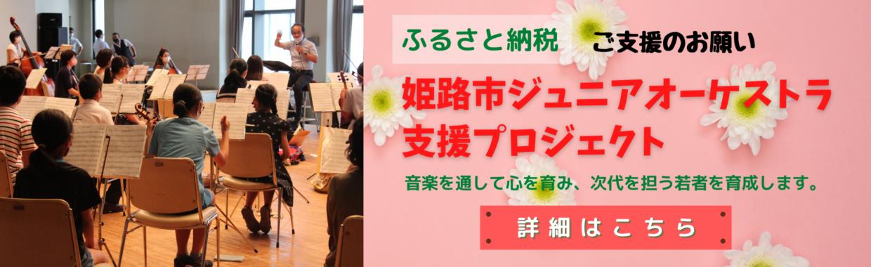 姫路市ジュニアオーケストラ支援プロジェクト