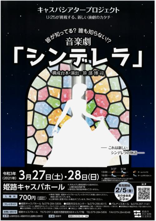 キャスパシアタープロジェクト ~U-25が挑戦する、新しい演劇のカタチ~「音楽劇シンデレラ」